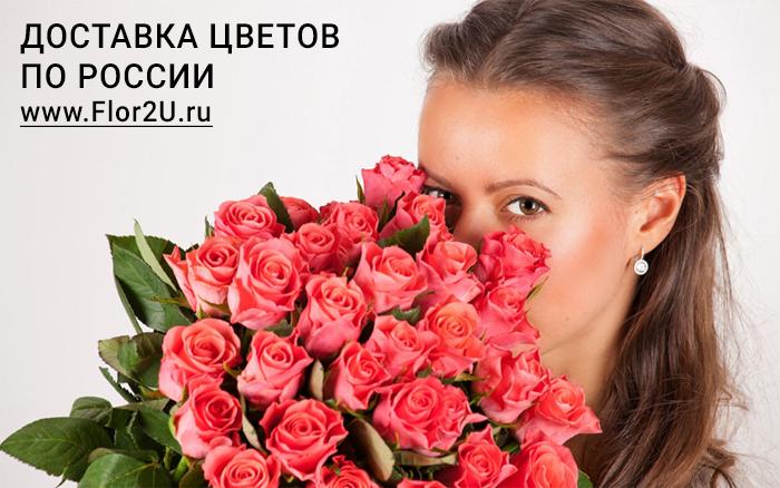 dostavka-cvet